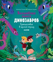 Волшебная книга динозавров. Путешествие в юрский период