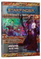 Starfinder. Настольная ролевая игра. Мёртвые Солнца. Империя костей