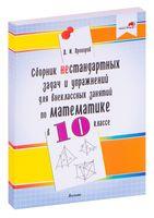 Сборник нестандартных задач и упражнений для внеклассных занятий по математике в 10 классе