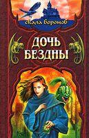 Дочь Бездны. Книга 2
