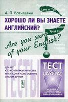 Хорошо ли Вы знаете английский? Тесты для тех, кто хочет проверить себя, и тех, кому надо оценить знания других