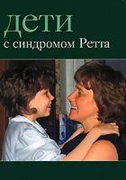 Дети с синдромом Ретта