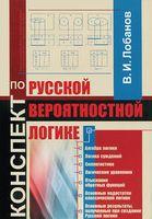 Конспект по Русской вероятностной логике