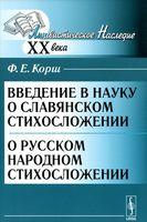 Введение в науку о славянском стихосложении. О русском народном стихосложении