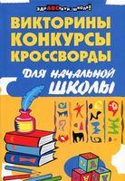 Викторины, конкурсы, кроссворды для начальной школы
