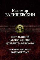 Казимир Валишевский: Петр Великий. Царство женщин. Дочь Петра Великого