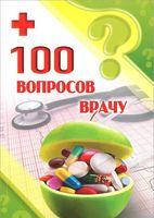 100 вопросов врачу