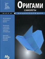 Мини-энциклопедия. Оригами. Самолеты