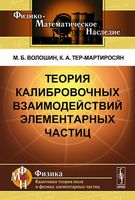 Теория калибровочных взаимодействий элементарных частиц (м)