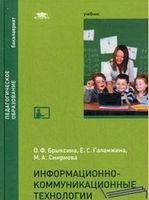 Информационно-коммуникационные технологии в начальной школе