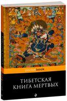 Тибетская Книга Мертвых (м)