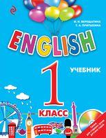 ENGLISH. 1 класс. Учебник (+ CD)