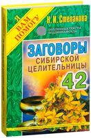 Заговоры сибирской целительницы - 42