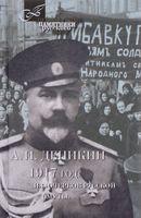"""1917 год. """"Из Очерков русской Смуты"""""""