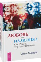 Любовь или иллюзия? Как узнать, что ты чувствуешь (комплект из 2-х книг)