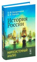 История России. Миросистемный анализ