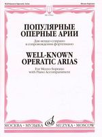 Популярные оперные арии. Для меццо-сопрано в сопровождении фортепиано