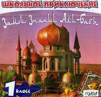 Школьное приключение. Замок знаний Али-Бабы. 1 класс