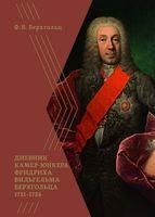Дневник камер-юнкера Фридриха Вильгельма Берхгольца. 1721-1726 годы