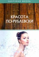 Красота по-рублевски (м)