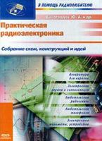 Практическая радиоэлектроника
