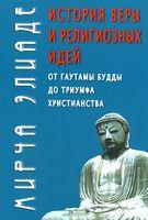 История веры и религиозных идей. От Гаутамы Будды до триумфа христианства