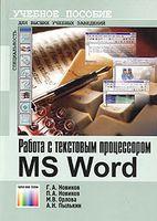 Работа с текстовым процессором MS Word