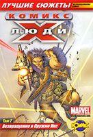 Люди X. Том 2. Возвращение в Оружие Икс