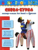 Сивка-Бурка. Мастер-классы для детей и взрослых