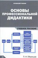 Основы профессиональной дидактики