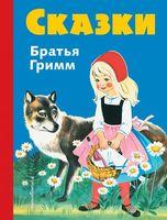 Сказки братьев Гримм (синий сборник)