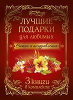 Лучшие подарки для любимых. Стихи и поздравления (Комплект из 3-х книг)