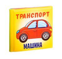 """Книжка для купания """"Транспорт"""""""