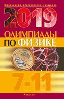Олимпиады по физике. 7–11 классы (2019 год)