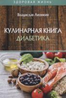 Кулинарная книга диабетика (м)