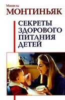 Секреты здорового питания детей
