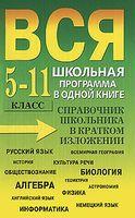 Вся школьная программа в одной книге. Справочник школьника в кратком изложении. 5-11 класс