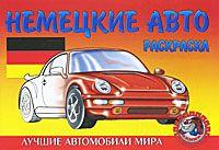 Немецкие авто. Раскраска