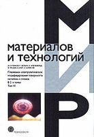 Мир материалов и технологий. Плазменно-электролитическое модифицирование поверхности металлов и сплавов (В двух томах. Том 2)