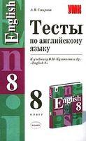 Тесты по английскому языку. 8-й класс