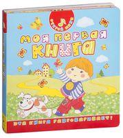 Моя первая книга. Книжка-игрушка
