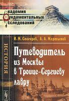 Путеводитель из Москвы в Троице-Сергиеву лавру