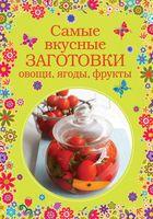 Самые вкусные заготовки. Овощи, ягоды, фрукты