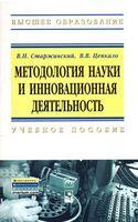 Методология науки и инновационная деятельность