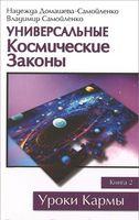 Универсальные Космические законы. Книга 2. Комментарии и Послания Небесной Иерархии