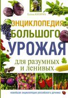 Энциклопедия большого урожая для разумных и ленивых