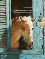 Удивительные кони: истории, рисунки и фотографии
