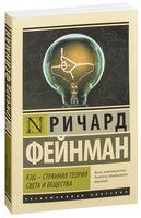 КЭД - странная теория света и вещества (м)