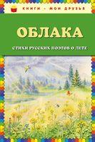 Облака. Стихи русских поэтов о лете