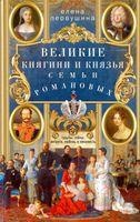 Великие княгини и князья семьи Романовых
